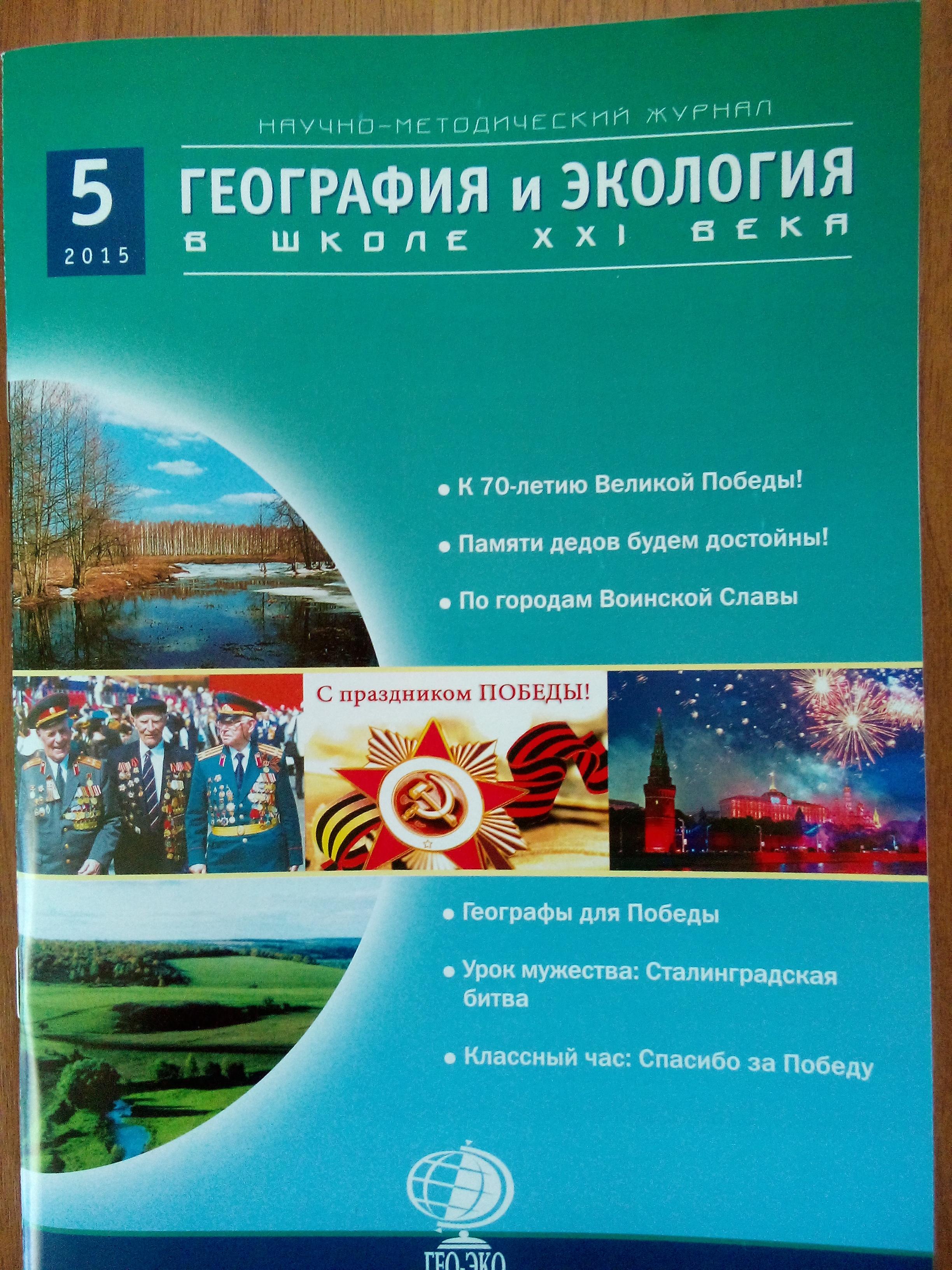 прокат журнал география и природные ресурсы новый или
